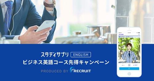 スタディサプリビジネス英語コースキャンペーン