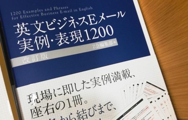 効果的なビジネス英語本