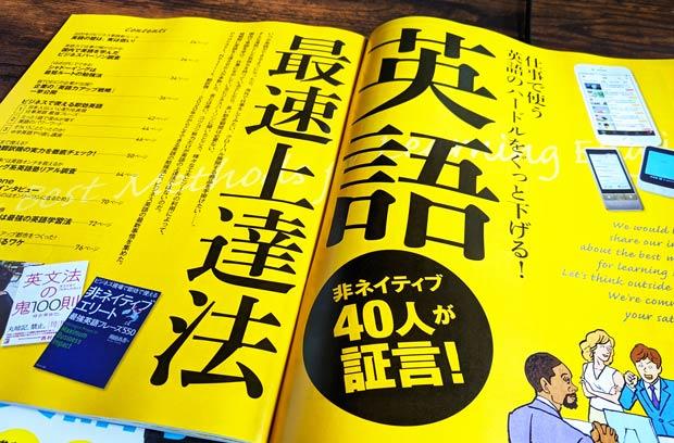 日本人の英語独学上達法