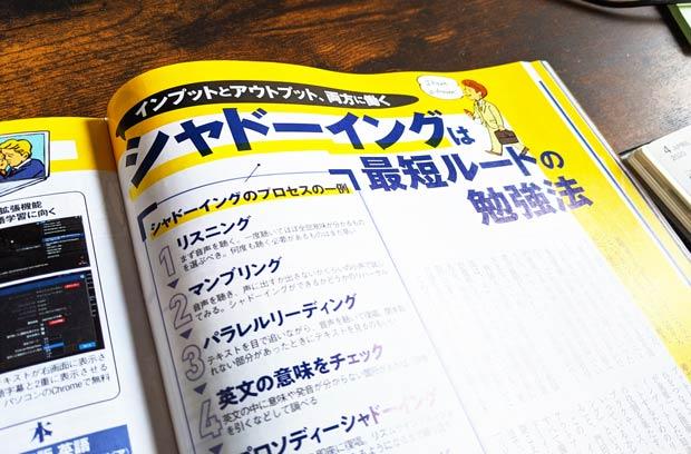 シャドーイングはおすすめの英語勉強法