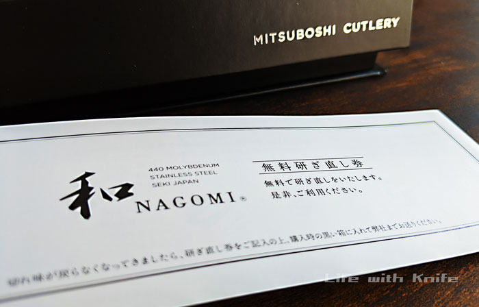 NAGOMI 無料研ぎ直しサービス