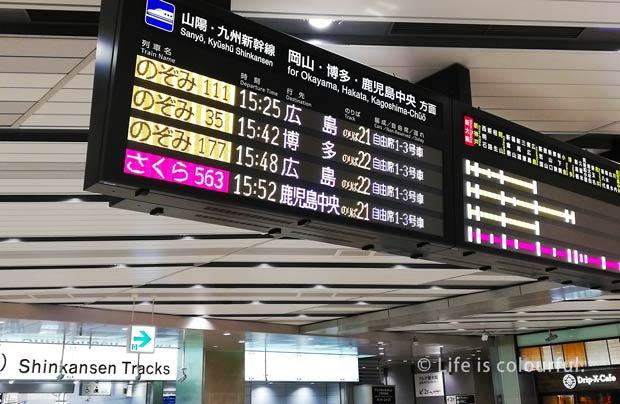 バリ得こだま大阪・博多・広島・岡山