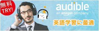 Amazonオーディブルで英語学習