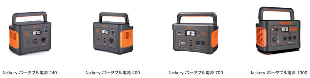 Jackery ポータブル電源4モデル