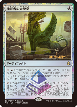 f:id:mtg-card:20170328153715j:plain