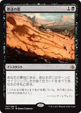 f:id:mtg-card:20170416111721p:plain