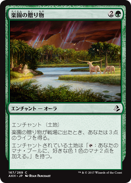 f:id:mtg-card:20170423011903p:plain
