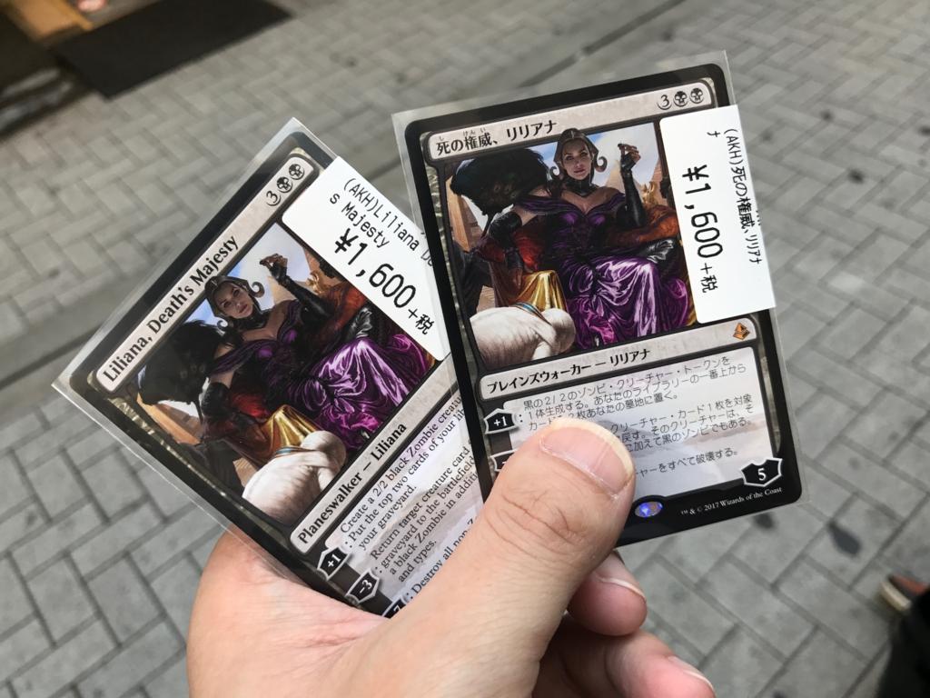 f:id:mtg-card:20170429185532j:plain