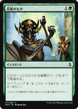 f:id:mtg-card:20170504013307p:plain