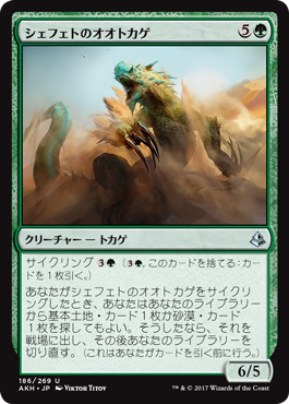 f:id:mtg-card:20170504013317p:plain