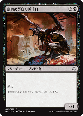 f:id:mtg-card:20170617155944p:plain