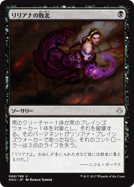 f:id:mtg-card:20170617160107p:plain