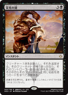 f:id:mtg-card:20170709220339p:plain
