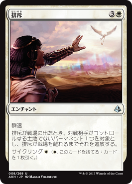 f:id:mtg-card:20170709220353p:plain