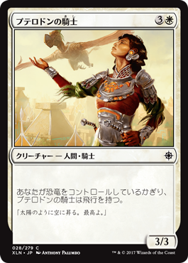 f:id:mtg-card:20170925015902p:plain