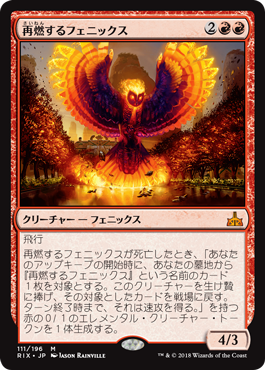 f:id:mtg-card:20180107001558p:plain