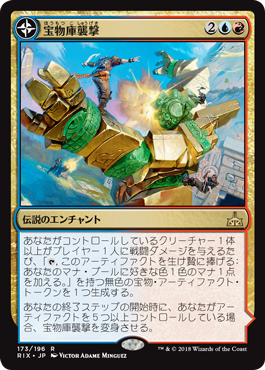 f:id:mtg-card:20180107003721p:plain