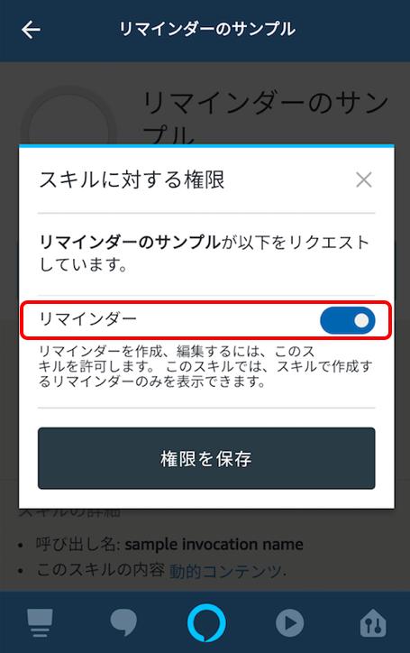 アレクサアプリでのリマインダー権限有効化の画像