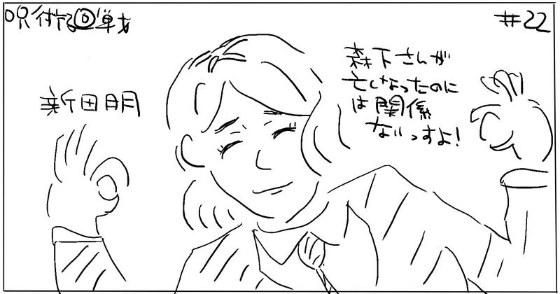 廻 戦 田 呪術 新