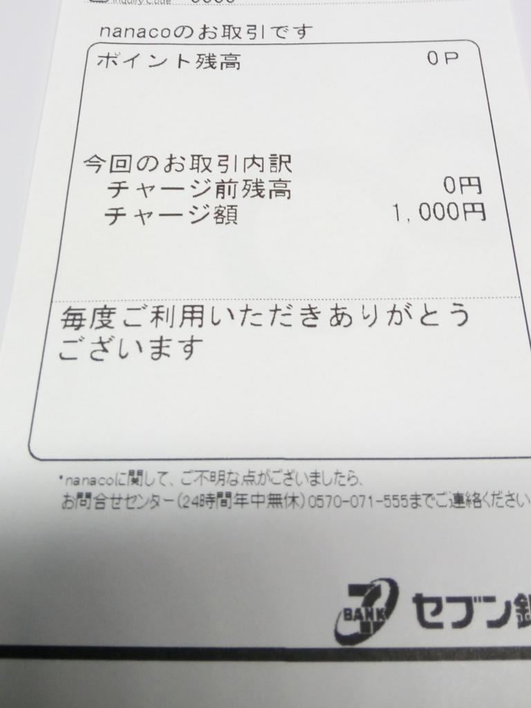 nanacoカード不具合