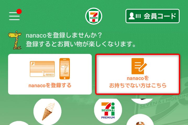 セブン-イレブンアプリ
