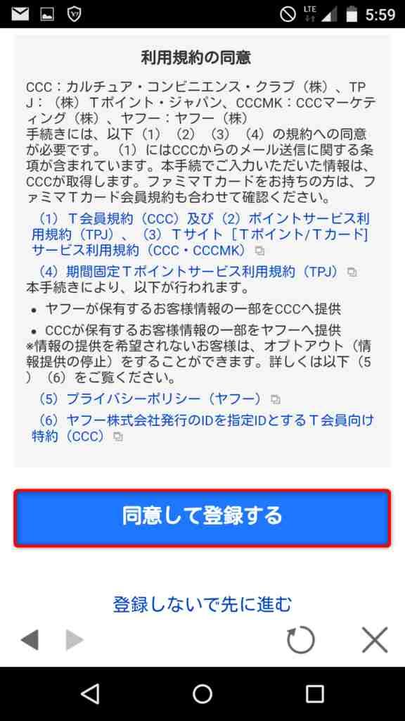 Yahoo!JAPAN IDウエルシアアプリ