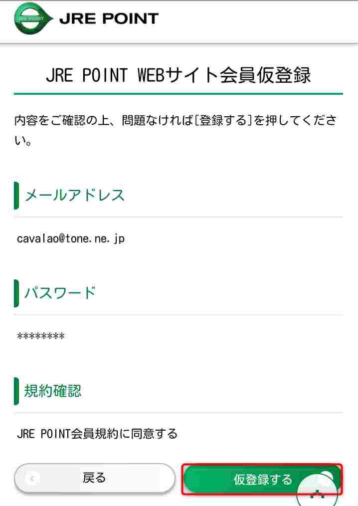 JRE POINT