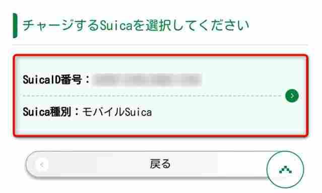 JRE POINT からモバイルSuicaのチャージ
