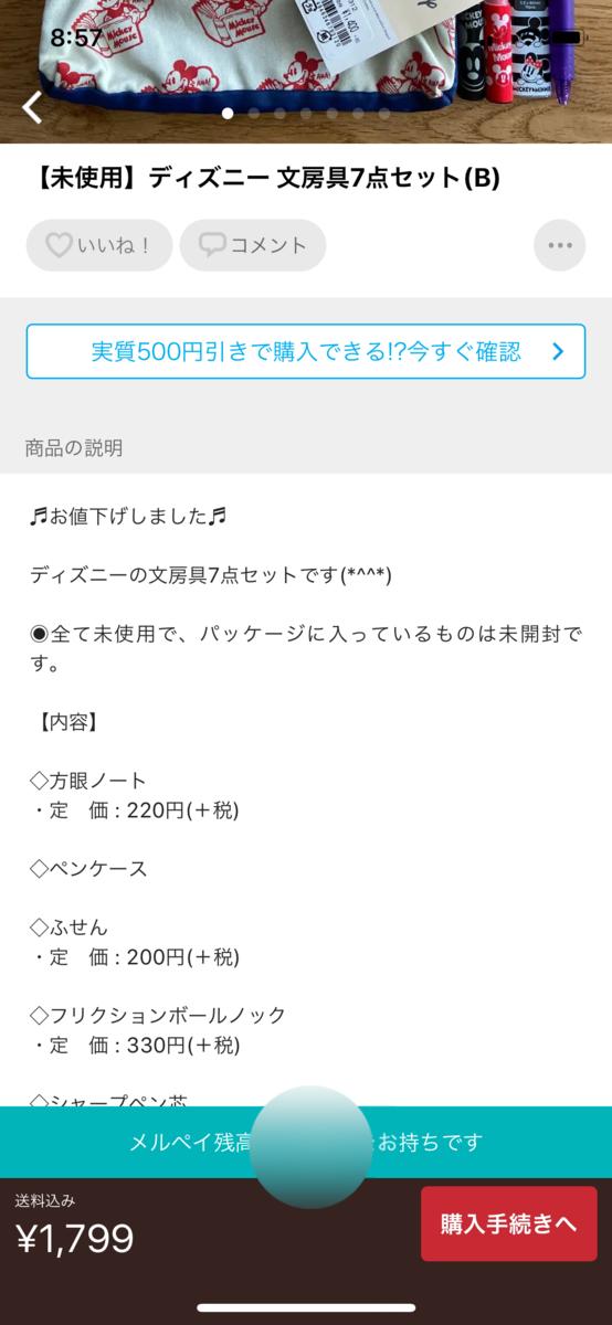 f:id:mtrue:20200828090139p:plain
