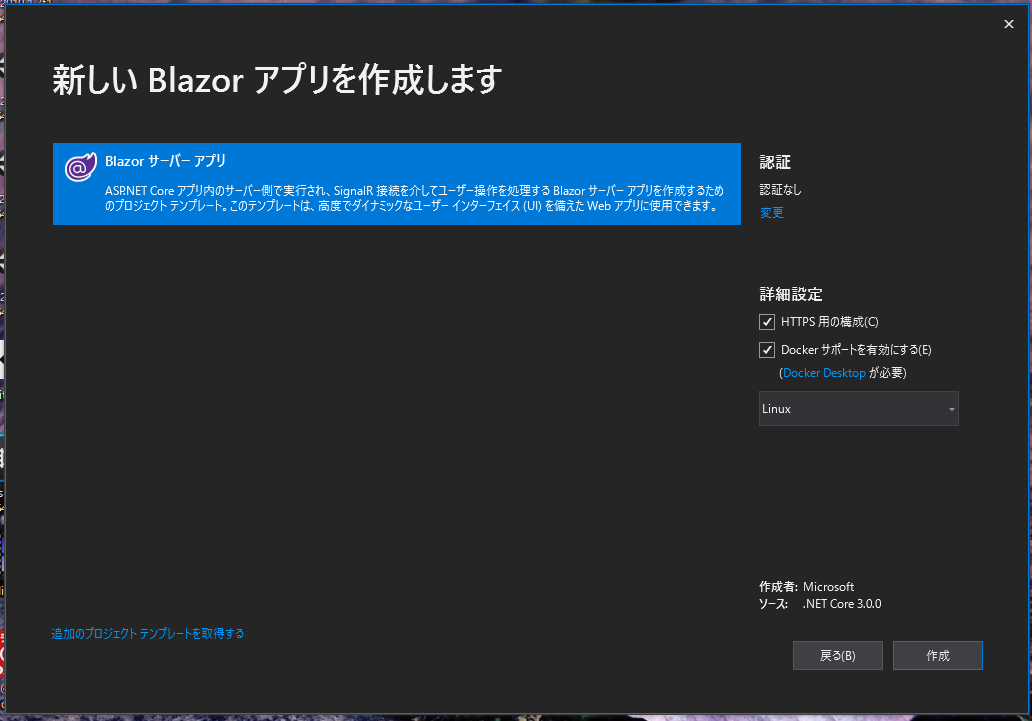 Blazorサーバーアプリの設定の確認と設定