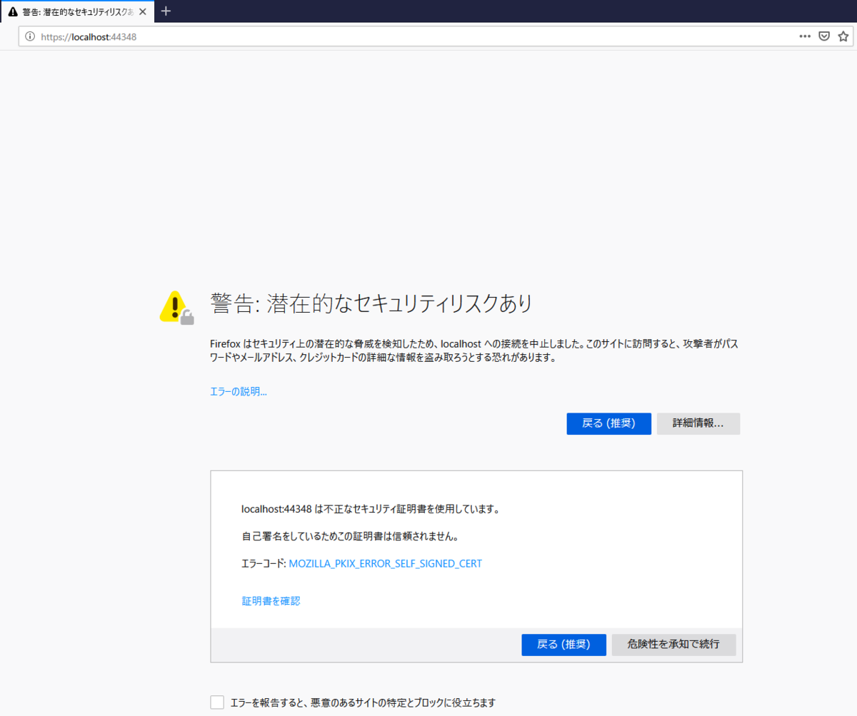 Firefoxで出る自己署名証明書の信頼確認