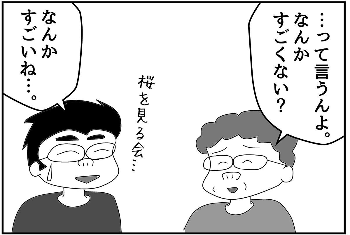 f:id:mu-neo:20210106045225j:plain
