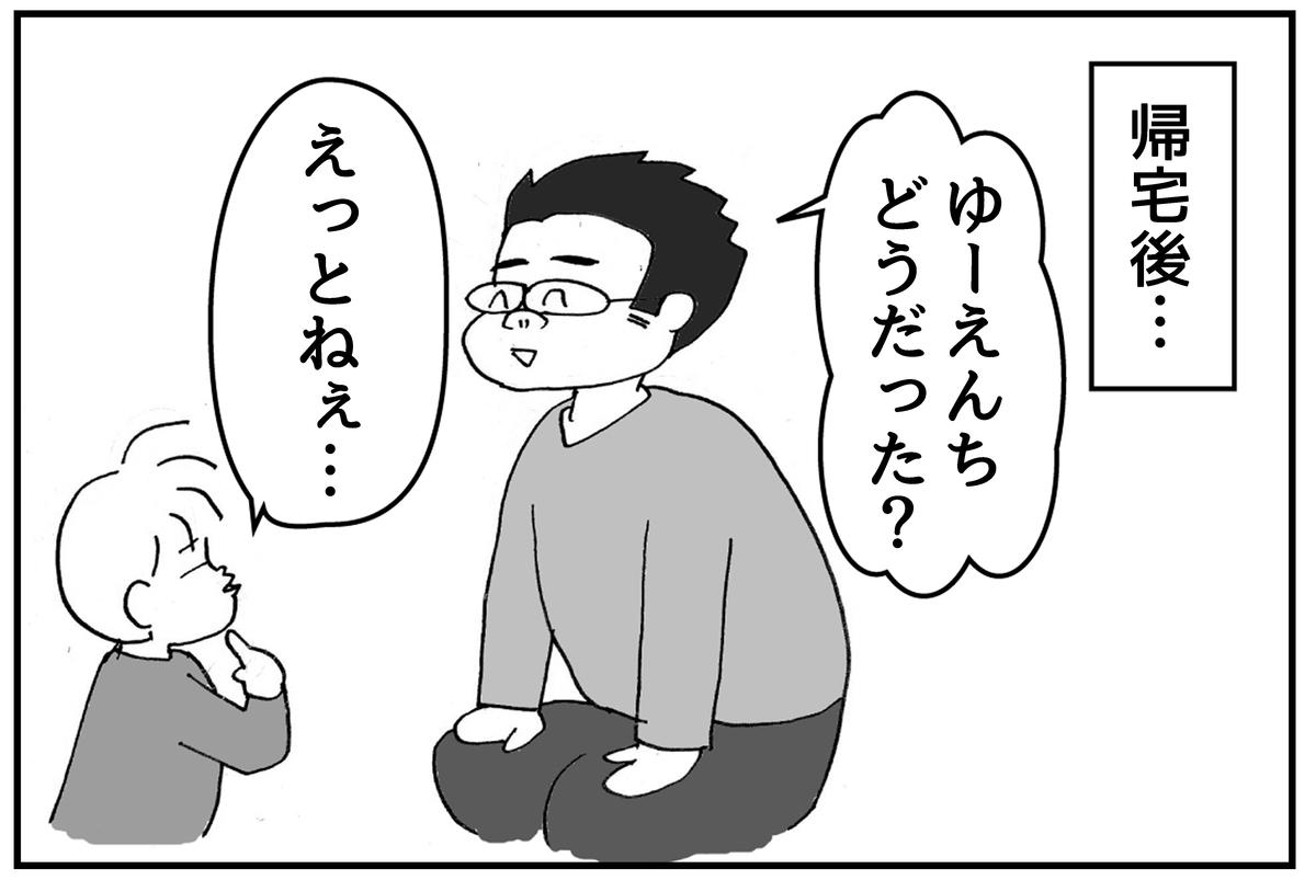 f:id:mu-neo:20210204053021j:plain