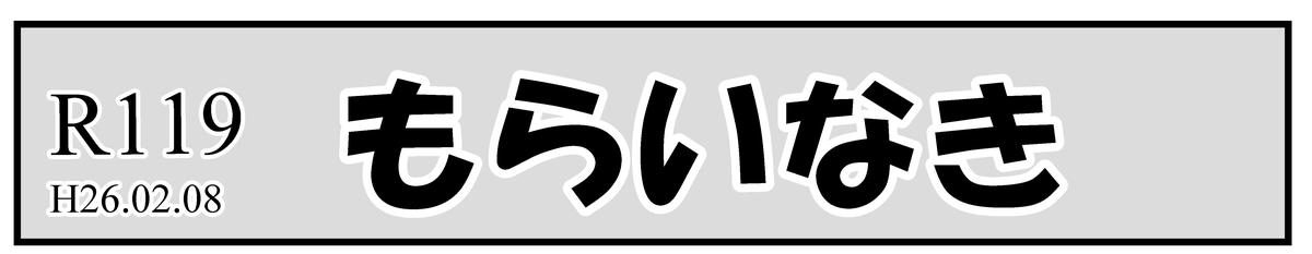 f:id:mu-neo:20210221173026j:plain