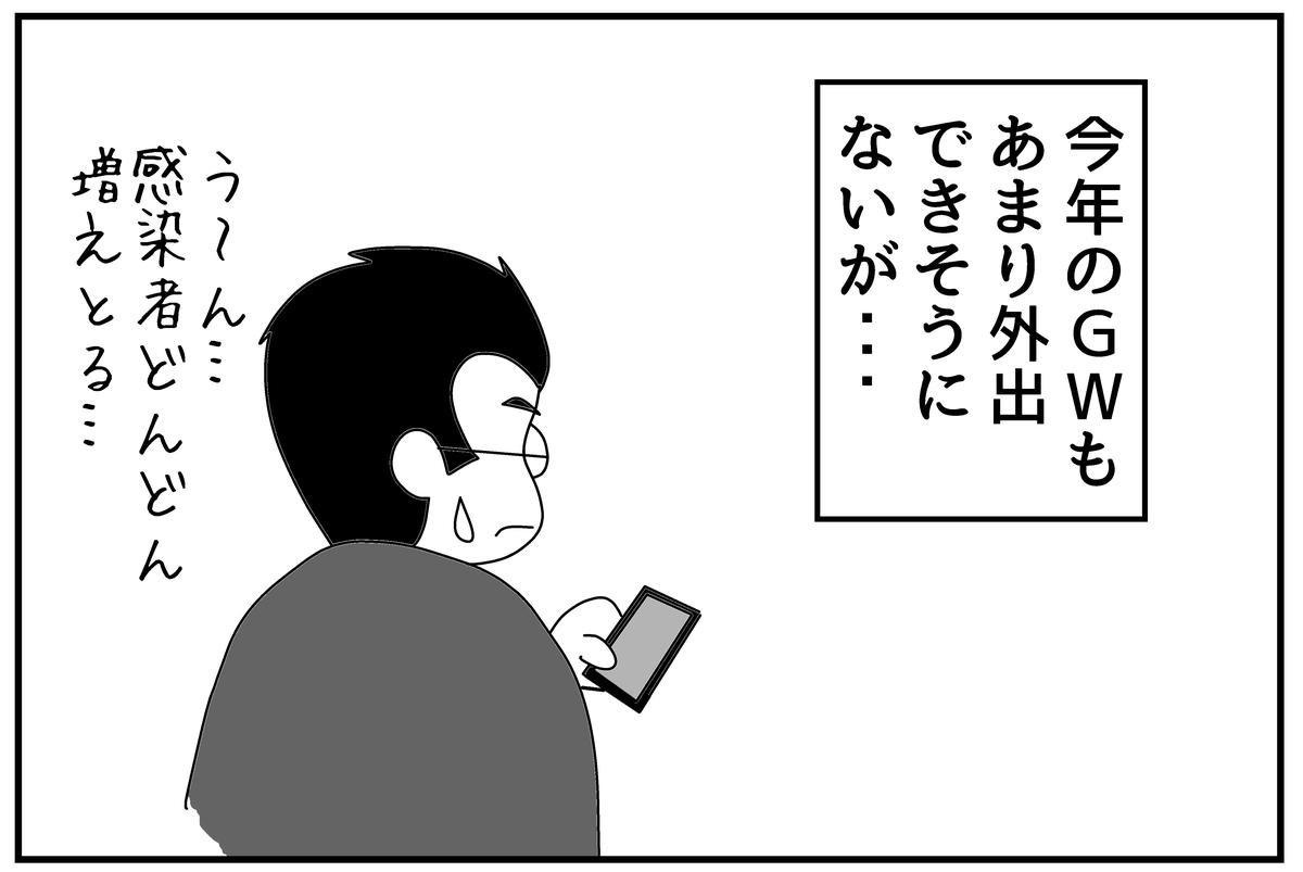 f:id:mu-neo:20210505130351j:plain