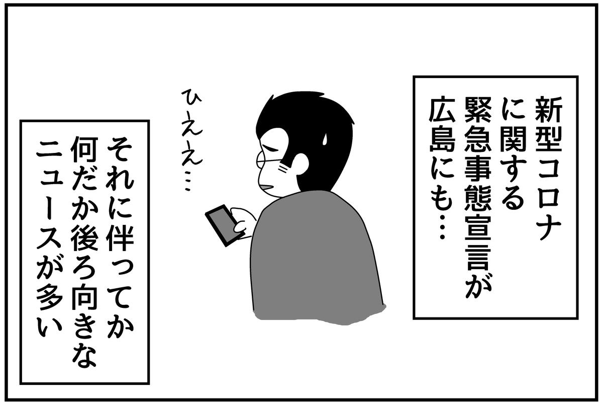 f:id:mu-neo:20210522182531j:plain
