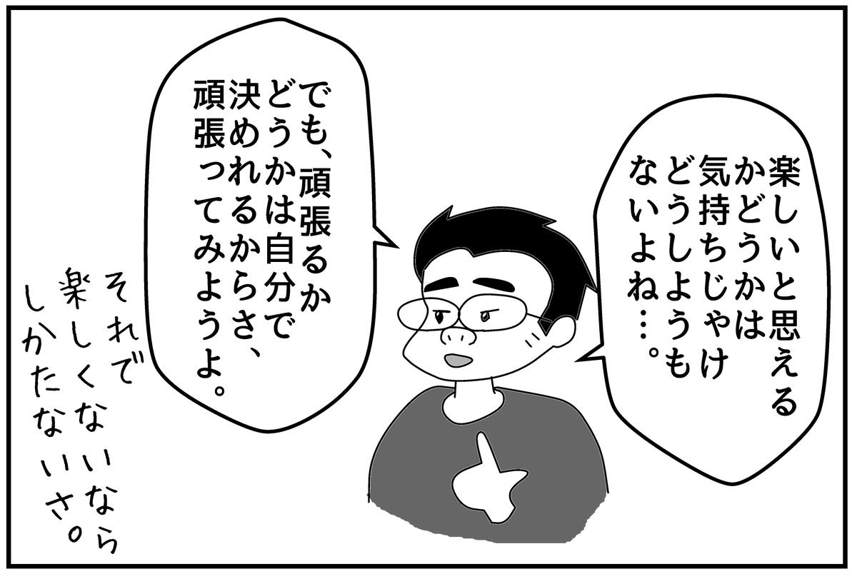f:id:mu-neo:20210626154312j:plain