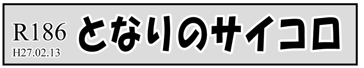 f:id:mu-neo:20210711074823j:plain