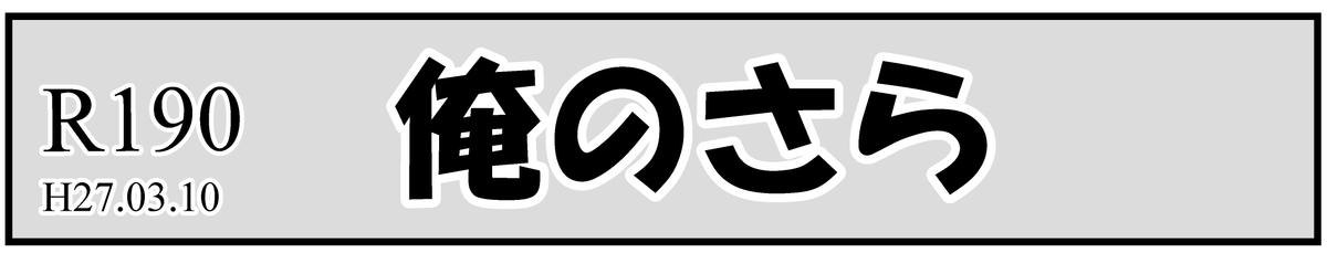 f:id:mu-neo:20210718074949j:plain