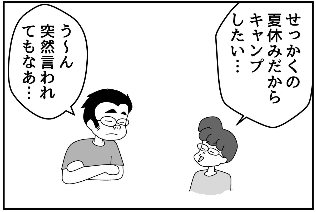 f:id:mu-neo:20210801121405j:plain