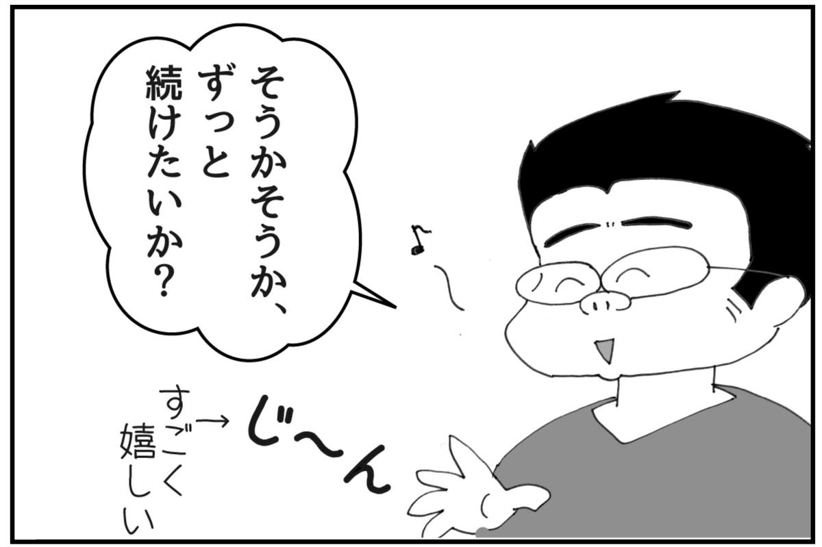 f:id:mu-neo:20210821160257j:plain