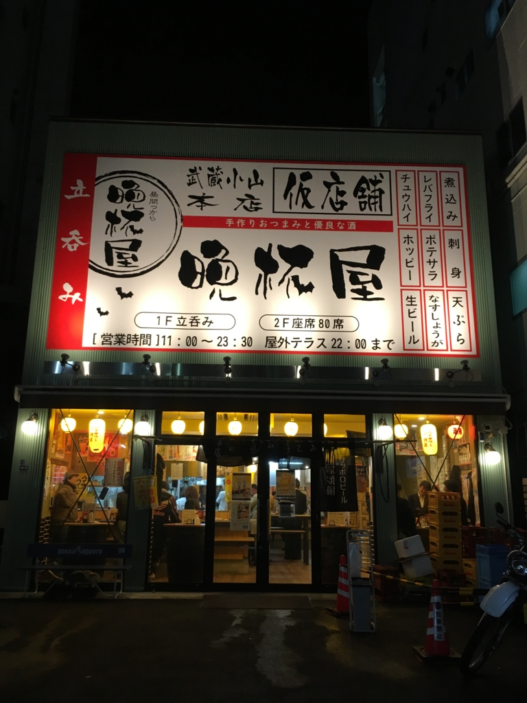 f:id:mu-takezou:20170413154352j:plain