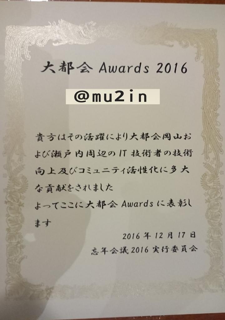 f:id:mu2in:20161221201000j:image:w300