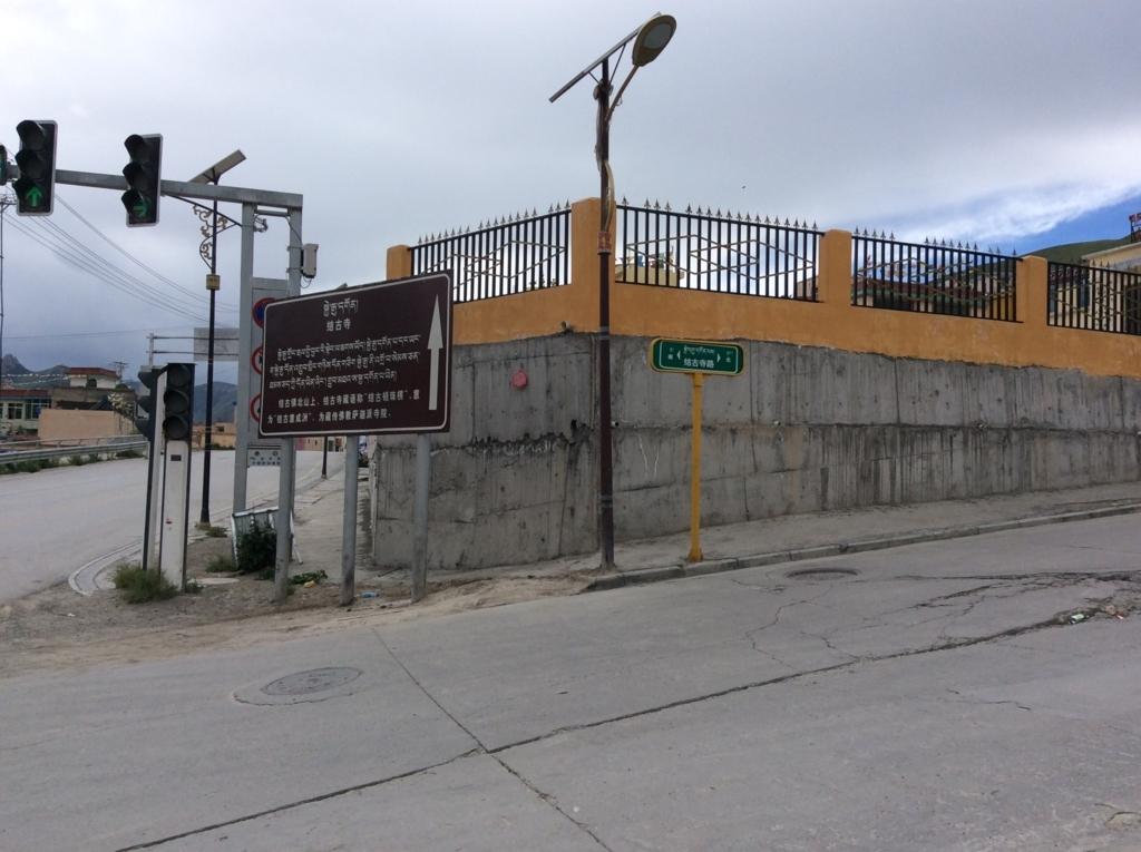 玉樹の街案内 - 東チベット・ア...