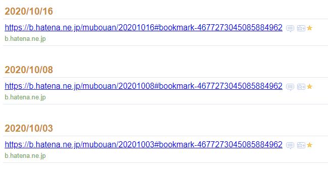 f:id:mubouan:20201230155713p:plain