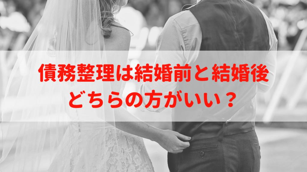 債務整理は結婚前と結婚後、どちらの方がいい?