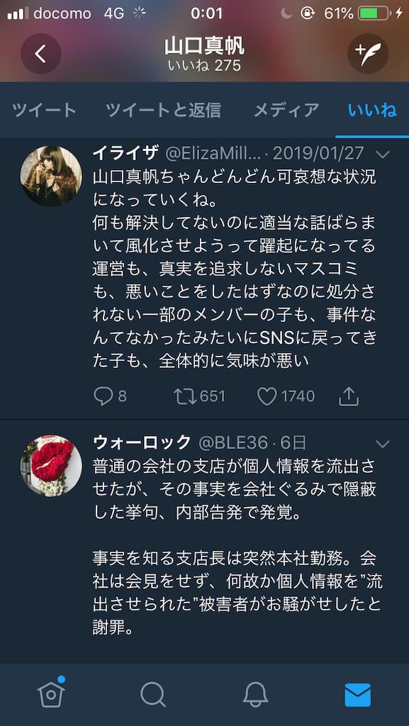 f:id:mudanadoryoku:20190208000722p:image