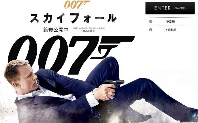 007 スカイフォール』を観てきま...