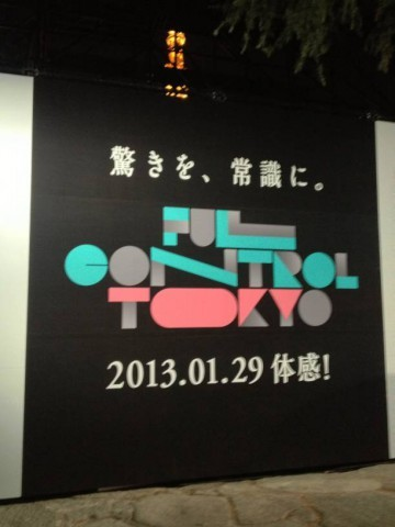 full-control-tokyo3