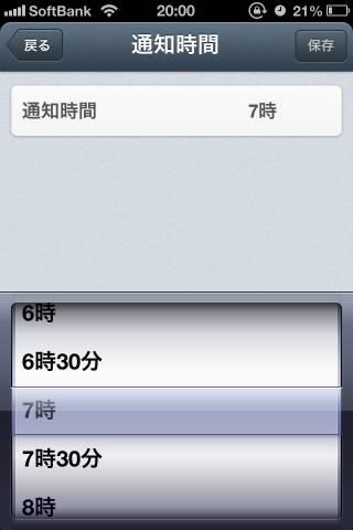 gunosy-app4